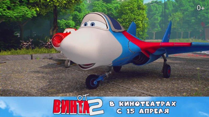 От винта 2 (трейлер №3 премьера РФ 15 апреля 2021) 2021,мультфильм,Россия,0