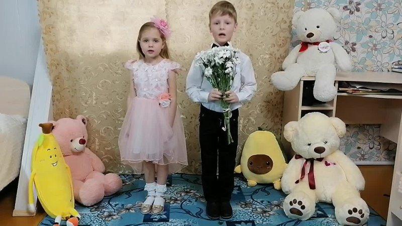 Для любимой мамочки Фролова Светлана дети Александрова Алёна и Екимов Данил