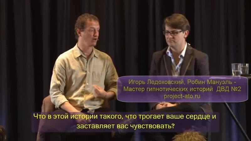 Игорь Ледоховский и Робин Мануэль Мастер гипнотических историй ДВД №2