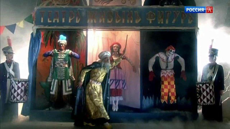 Петрушка балетный шедевр И Стравинского Абсолютный слух ТК Культура 2021