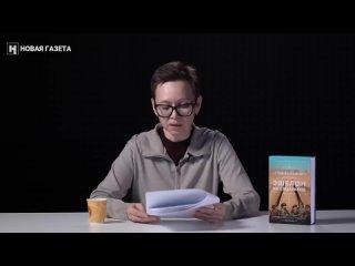 Гузель_Яхина_читает_фрагмент_из_своей_новой_книги_«Эшелон_на_Самарканд»