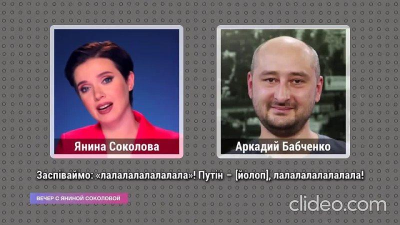 Бабченко и Янина Соколова вдохновенно поют песенку про Путина