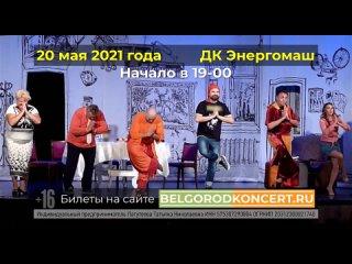 "20 мая, Дк Энергомаш, спектакль ""Плацкартом до Тибета"""