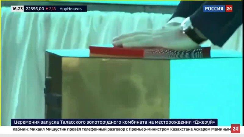 Путин и Жапаров запустили Таласский золоторудный комбинат в Киргизии