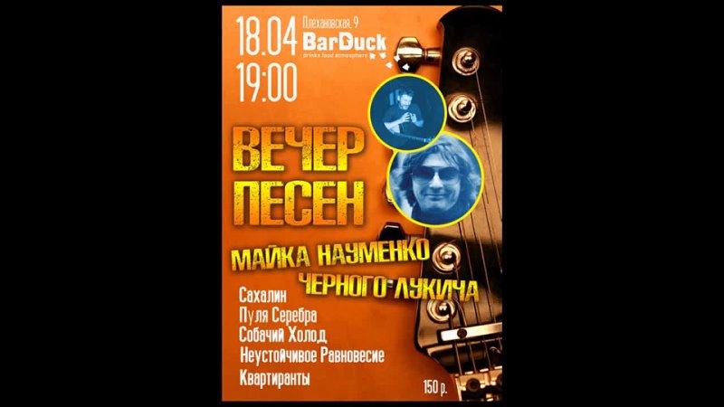 Приглашение на вечер песен Майка и Лукича в BarDuck