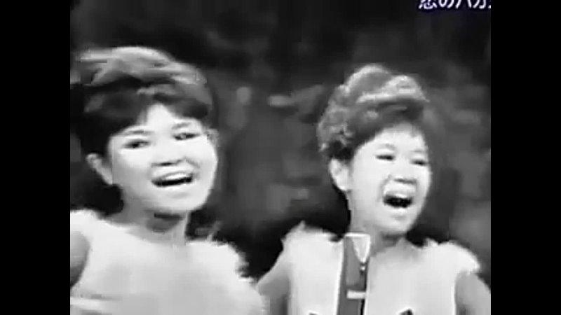 КАНИКУЛЫ ЛЮБВИ Японская песня в исполнении дуэта The Peanuts 1963 г