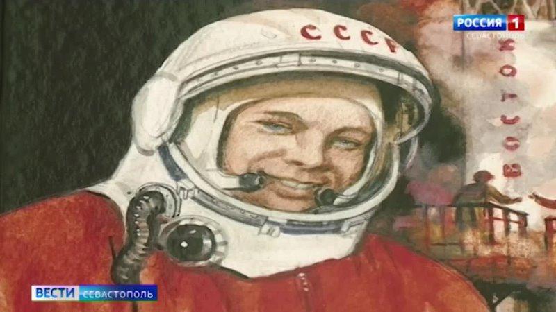 Как отметили День космонавтики в Севастополе
