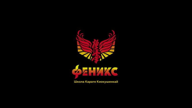 Презентация логотипа ФЕНИКС