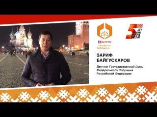 Приглашение на Сибайский полумарафон от Зарифа Байгускарова