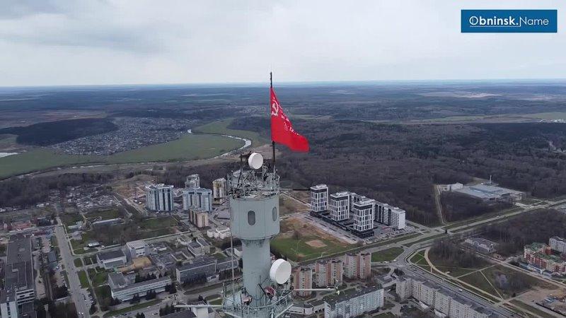 Знамя Победы снова взвилось в небо первого наукограда