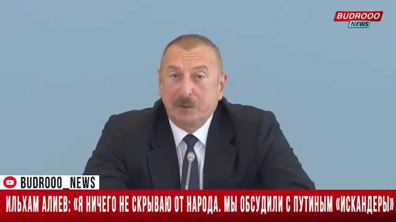 Ильхам Алиев_ «Я ничего не скрываю от народа. Мы обсудили с Путиным «Искандеры».mp4
