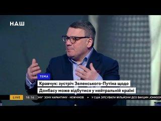 Куликов_ Майданчика для перемовин Зеленського з Путіним зараз немає. НАШ