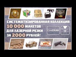 Коллекция 10 000 макетов для лазера и ЧПУ