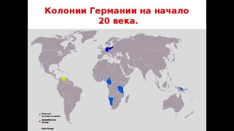 Колонизаторы мира последние 300 лет! Что было дальше на самом деле ЗАХВАТ ПЛАНЕТ