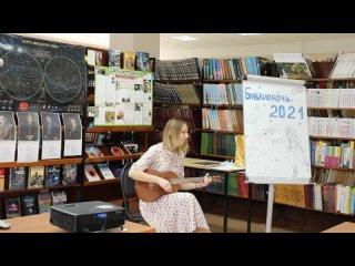 Выступление Ольги Блинцовой на библионочи