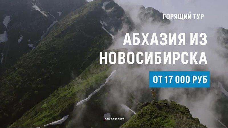 Горящий тур в Абхазию