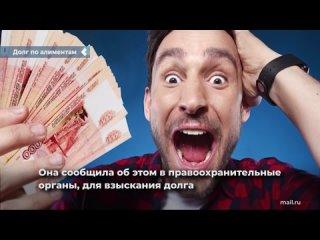 Мужчина выиграл 500 тысяч рублей в телешоу и отдал их за долг по алиментам