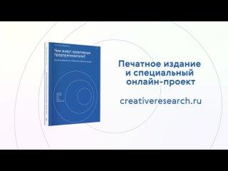 Исследование «Чем живут креативные предприниматели?»