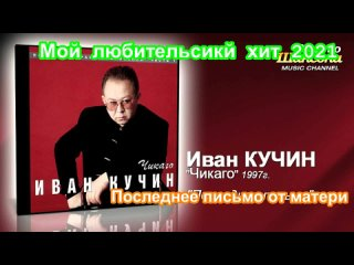 Мой любительский хит 2021 - Иван Кучин - Последнее письмо от матери ()