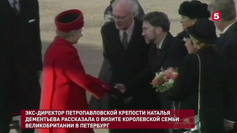 Визит королевы Великобритании Елизаветы II и ее супруга принца Филиппа в Санкт Петербург стал незабываемым событием