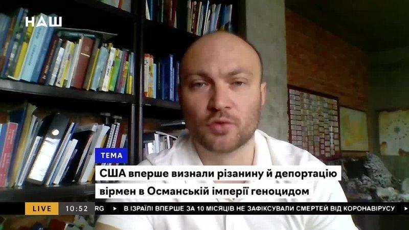 Бузаров_ Рішення Байдена щодо геноциду вірмен — сигнал Туреччині, інструмент її