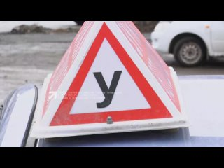 ТЗ: Что изменилось при сдаче экзаменов на получение права управлять транспортным средством