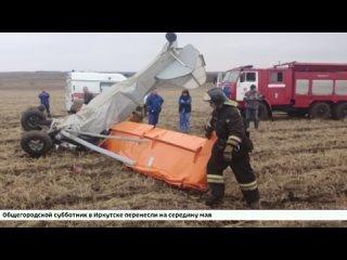 В Черемховском районе Иркутской области при падении самодельного самолета погибли два человека