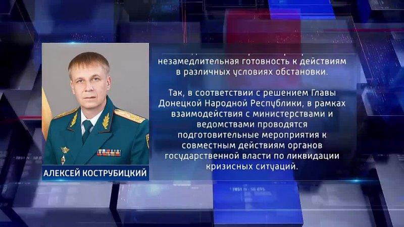 С 17 по 22 мая МЧС ДНР проведет в Республике комплексную тренировку Актуально 15 05 2021