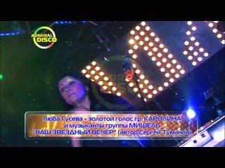 группа Каролина, Люба Гусева (Орлова) - Звёздный вечер