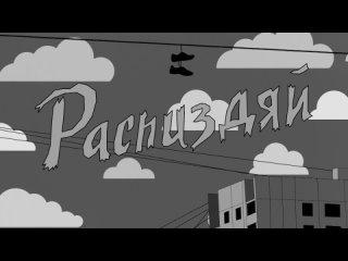 ChipaChip & Ямыч (Восточный Округ) & Kof - Распиздяй #RPN
