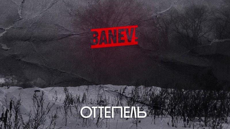 Banev Оттепель