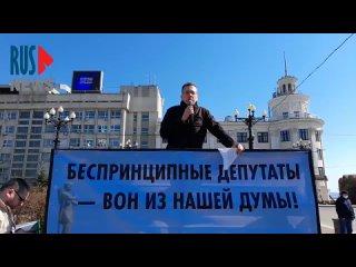 Хабаровск _ Митинг против переворота в Городской Думе