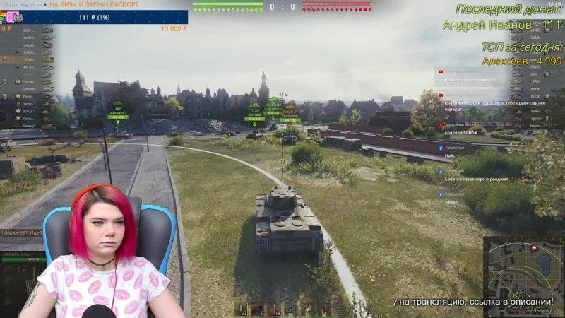 Баба в танках и не только World of Tanks
