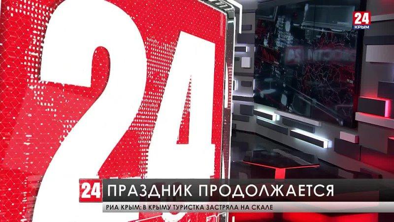 В крымской столице продолжают праздновать День Победы