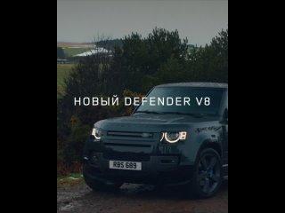 Новый Land Rover Defender V8 | Самый мощный Defender в истории