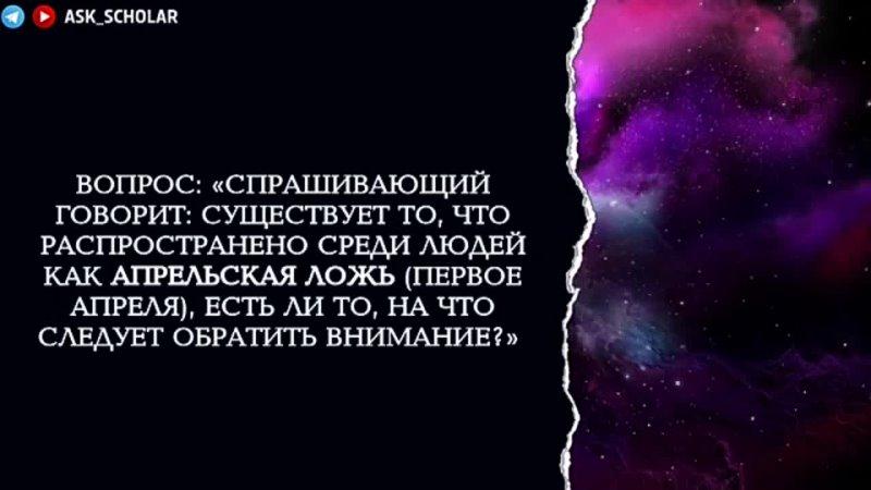 ПЕРВОЕ АПРЕЛЯ _ ШЕЙХ АБДУЛЬ МУХСИН АЛЬ АББАД.mp4