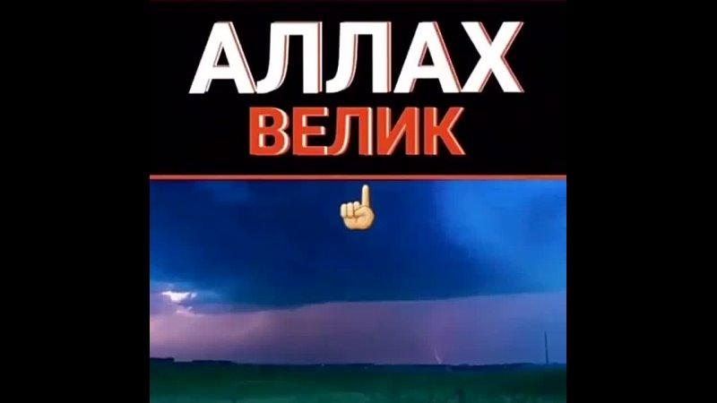 ХВАЛА АЛЛАХУ, ГОСПОДУ МИРОВ..mp4