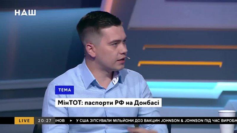 Лазарєв_ Люди на Донбасі мають свої погляди. НАШ 23.04.21
