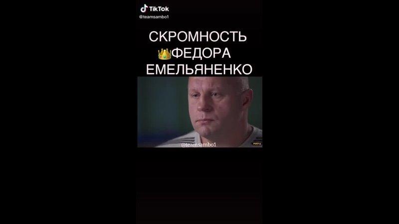 Простота Фёдора Емельяненко
