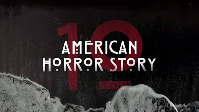 Американская история ужасов 10 сезон