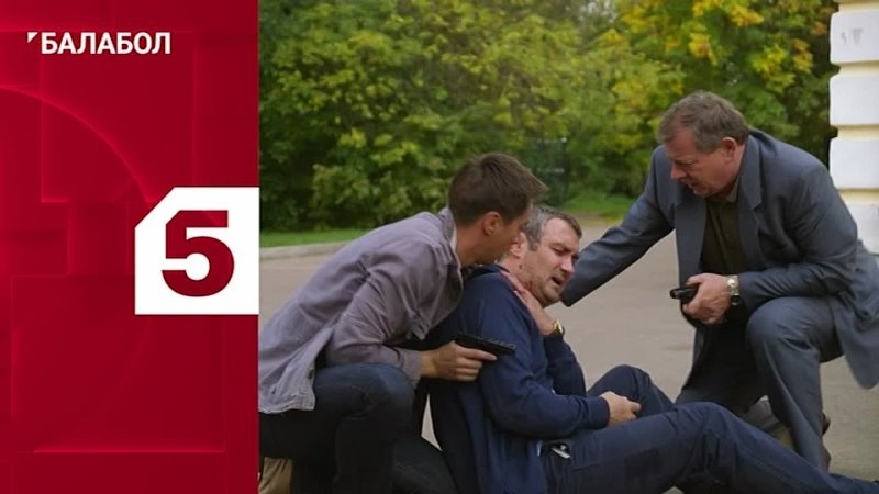 Балабол 9 16 серии смотрите 11 апреля на Пятом