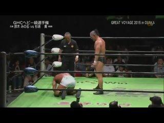 Minoru Suzuki (c) vs. Takashi Sugiura -  (NOAH Great Voyage 2015 In Osaka)