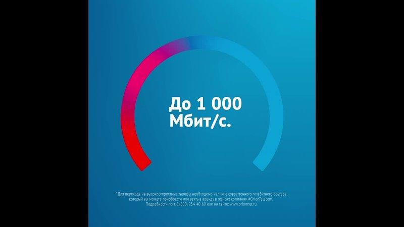 Летайте на скоростях до 1 000 Мбит с