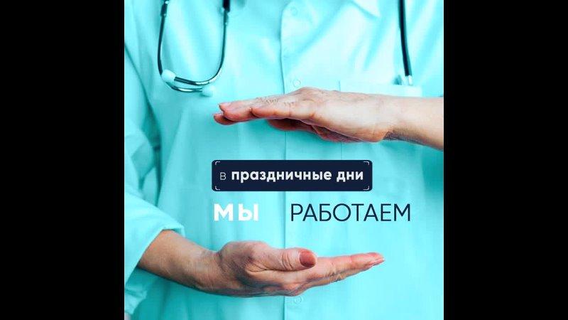 Клиники НМТ Воронеж работают 12 июня