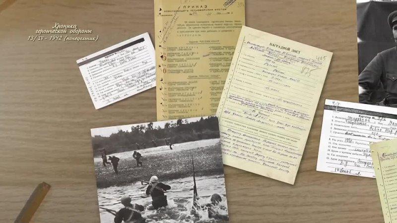Хроника героической обороны Севастополя 13 апреля 1942 года