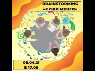 Brainstorming  «Суши мозги»