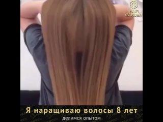 Волосы для наращивания Hair Garden