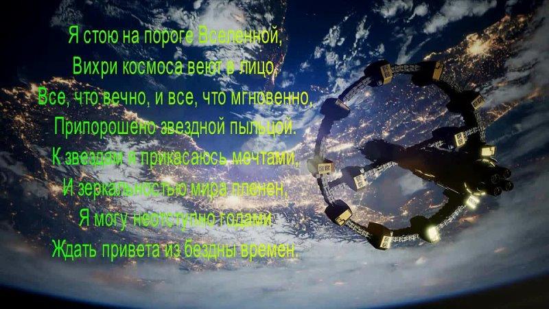 Людмила Шакун Я стою на пороге Вселенной