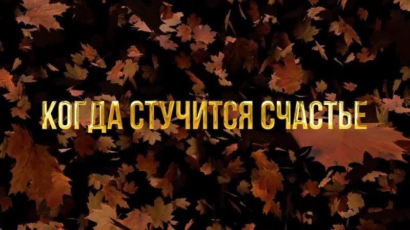 Группа Сентябрь Когда стучится счастье lyric video