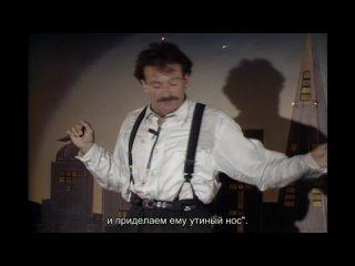 "FS Детали. Утконос (""Робин Уильямс: Загляни в мою душу"", Марина Зинович)"